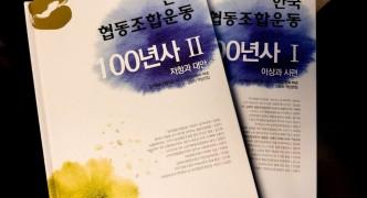 <한국협동조합운동 100년사…